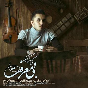 mohammad-reza-oshrieh-called-ki-be-ki-mige-bi-marefat