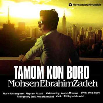 دانلود آهنگ جدید محسن ابراهیم زاده به نام تموم کن برو Mohsen Ebrahimzadeh Tamom kon Boro