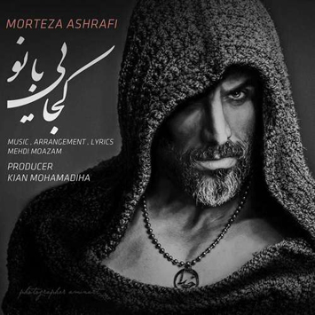 morteza-ashrafi-called-kojaei-banoo