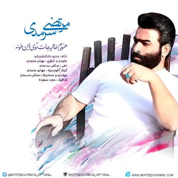 دانلود آهنگ جدید مرتضی سرمدی به نام هنوزم خالیه جات توی این خونه Morteza Sarmadi Hanozam Khalie Jat Toye KHone