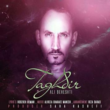 music-ali-beheshti-taghdir