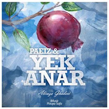 music-alireza-ghaderi-paeiz-yek-anar