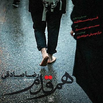 دانلود آهنگ جدید رضا صادقی به نام هم قدم Music Reza Sadeghi Ham Ghadam