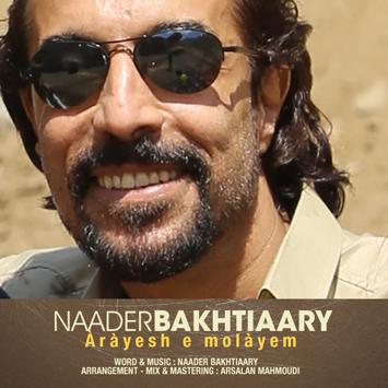دانلود آهنگ جدید نادر بختیاری به نام آرایش ملایم Naader Bakhtiaary Aaraayesh E Molaayem