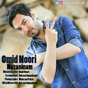 Omid Noori Nazaninam - دانلود آهنگ جدید امید نوری به نام نازنینم