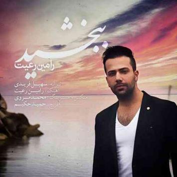 Ramin Rayat Bebakhshid - دانلود آهنگ جدید رامین رعیت به نام ببخشید