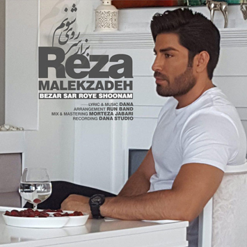 Reza Malekzadeh Bezar Sar Roye Shounam - دانلود آهنگ جدید رضا ملک زاده به نام بزار سر روی شونم