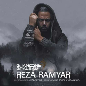 دانلود آهنگ جدید رضا رامیار به نام قانون قلبم Reza Ramyar Called Ghanoone Ghalbam