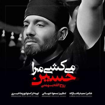 دانلود آهنگ جدید روح الله بهمنی به نام میکشی مرا حسین Rouhollah Bahmani Called Mikoshi Mara Hossein