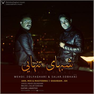 Salar Sobhani Shabhaye Tanhaei Ft Mehdi Zolfaghari - دانلود آهنگ جدید سالار سبحانی به نام شبهای تنهایی