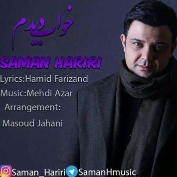 دانلود آهنگ جدید سامان حریری به نام خواب دیدم Saman Hariri Called Khaab Didam