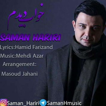 saman-hariri-called-khaab-didam