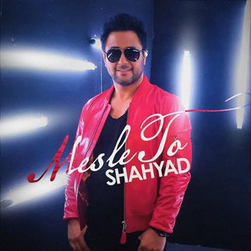 دانلود آهنگ جدید شهیاد به نام مثل تو Shahyad Mesle To