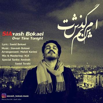دانلود آهنگ جدید سیاوش بکایی به نام امشبم گذشت Siavash Bokaei Emshabam Gozasht