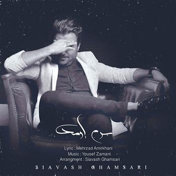 دانلود آهنگ جدید سیاوش قمصری به نام سرم اومد Siavash Ghamsari Saram Omad