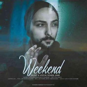 دانلود آهنگ جدید سهیل جامی به نام آخر هفته Soheil Jami Akhare Hafte