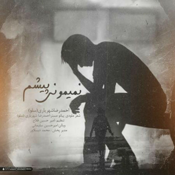 Ahmad Solo Nemimooni Pisham - دانلود آهنگ جدید احمد سلو به نام نمیمونی پیشم