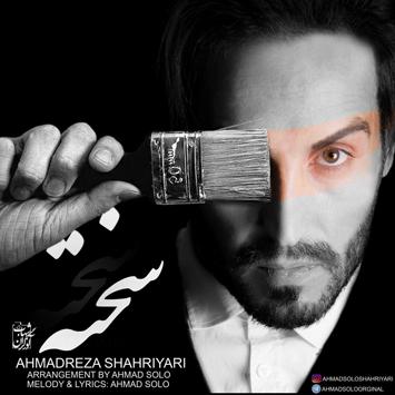 Ahmad Solo Sakhte - دانلود آهنگ جدید احمد سلو به نام سخته