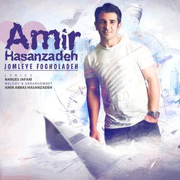 دانلود آهنگ جدید امیر حسن زاده به نام جمله ی فوق العاده Amir Hasanzadeh Jomleye Fogholadeh