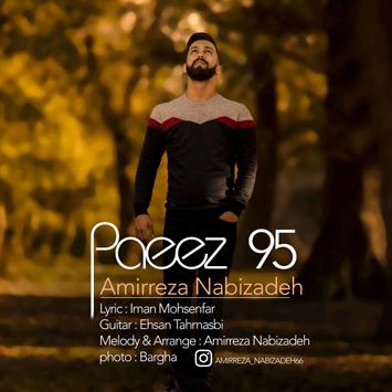 دانلود آهنگ جدید محسن یگانه پاییز 95