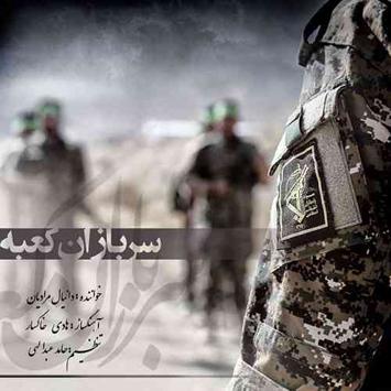 دانلود آهنگ جدید دانیال مرادیان به نام سربازان کعبه Danial Moradian Sarbazan Kabe
