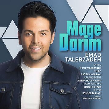 دانلود آهنگ جدید عماد طالب زاده به نام مگه داریم Emad Talebzadeh Mage Darim