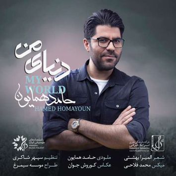 hamed-homayoun-called-my-world