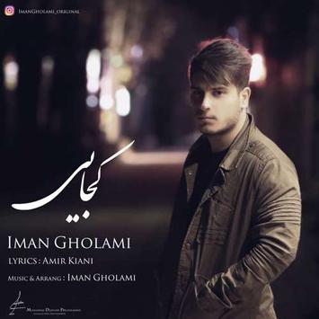 دانلود آهنگ جدید ایمان غلامی به نام کجایی Iman Gholami Kojaei