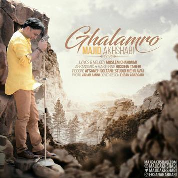 دانلود آهنگ جدید مجید اخشابی به نام قلمرو Majid Akhshabi Ghalamro