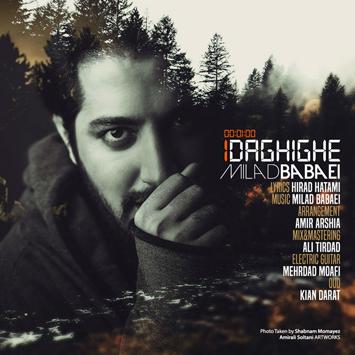 دانلود آهنگ جدید میلاد بابایی به نام یک دقیقه Milad Babaei 1 Daghighe