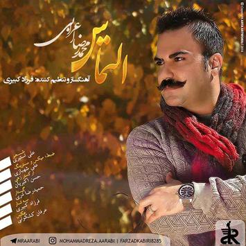 دانلود آهنگ جدید محمدرضا اعرابی به نام التماس Mohammad Reza Arabi Eltemas