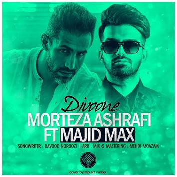 دانلود آهنگ جدید مرتضی اشرفی به نام دیوونه Morteza Ashrafi Majid Max Divoone