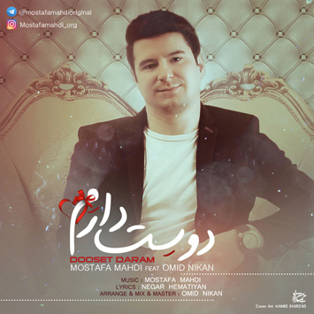 دانلود آهنگ جدید مصطفی مهدی به نام دوست دارم Mostafa Mahdi Dooset Daram