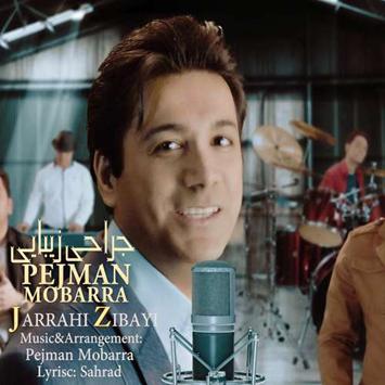 دانلود آهنگ جدید پژمان مبرا به نام جراحی زیبایی Music Pejman Mobarra Jarrahi Zibaei