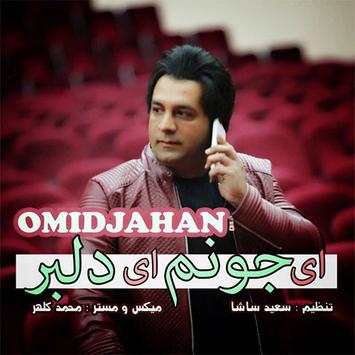 دانلود آهنگ جدید امید جهان به نام ای جونم ای دلبر Omid Jahan – Ey Joonom Ey Delbar