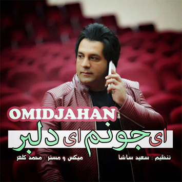 Omid Jahan – Ey Joonom Ey Delbar - دانلود آهنگ جدید امید جهان به نام ای جونم ای دلبر