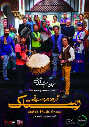 دانلود آهنگ جدید گروه رستاک به نام سکینه (کرمان) Rastak Miane Khorshidhaye Hamishe