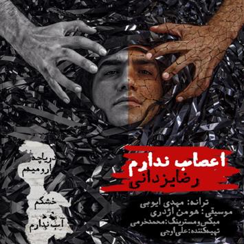 Reza Yazdani Asab Nadaram - دانلود آهنگ جدید رضا یزدانی به نام اعصاب ندارم
