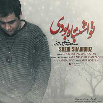 دانلود آهنگ جدید سعید شهروز به نام تو اشتباه بودی Saeid Shahrouz To Eshtebah Boodi