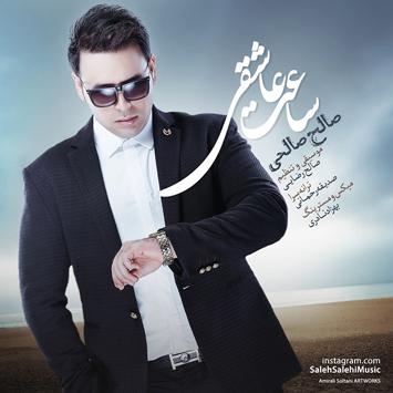 دانلود آهنگ صالح صالحی به نام ساعت عاشقی Saleh Salehi Saat Asheghi