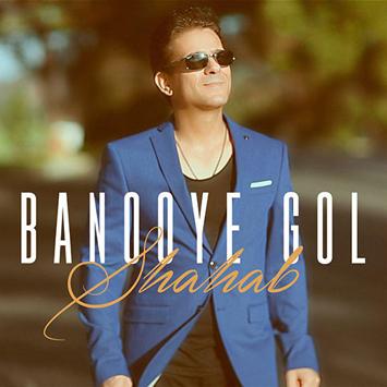 دانلود آهنگ جدید شهاب به نام بانوی گل Shahab Banooye Gol
