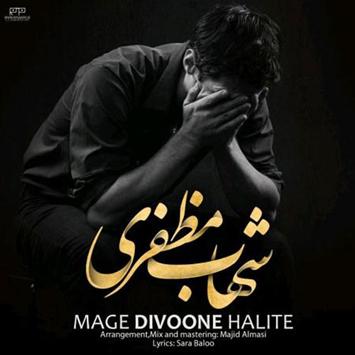 دانلود آهنگ جدید شهاب مظفری به نام مگه دیوونه حالیته Shahab Mozaffari Mage Divoone Halite