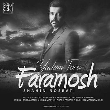 دانلود آهنگ جدید شاهین نصرتی به نام یادم تورا فراموش Shahin Nosrati Yadam Toro Faramosh