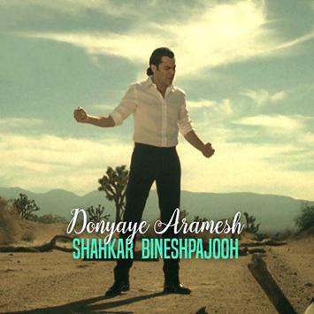 shahkar-bineshpajooh-donyaye-aramesh