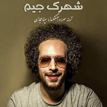 دانلود آهنگ جدید سینا حجازی به نام شهرک جیم Sina Hejazi Shahrak Jim