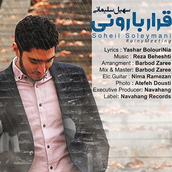 دانلود آهنگ جدید سهیل سلیمانی به نام قرار بارونی Soheil Soleymani Gharare Barooni