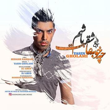 دانلود آهنگ جدید یاسین غلامی به نام چه خوبه عاشقت باشم Yasin Gholami Che Khobe Asheghet Basham