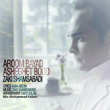 zaki-shamsabadi-aroom-bayad-asheghet-bood