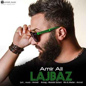دانلود آهنگ جدید امیرعلی به نام لجباز AmirAli Lajbaz