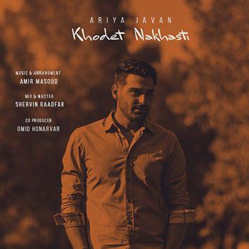 دانلود آهنگ جدید آریا جوان به نام خودت خواستی Ariya Javan Khodet Nakhasti